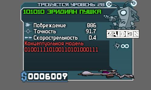 Эридиан Пушка