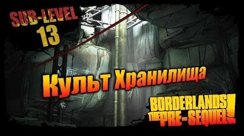 Borderlands_The_Pre_Sequel_Культ_Хранилища_-_13-й_подуровень_(1_из_1)