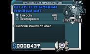 Шок син ATL-OS Серебрянный Анионый Щит (28)