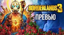 Borderlands 3 - Классическая «борда» на стероидах (Превью)
