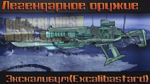 Borderlands The Pre Sequel I Экскалибум I Легендарное оружие-0