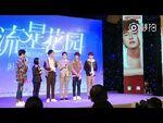 Meteor Garden 2018 Weibo - November 9, 2017 press conference (3)