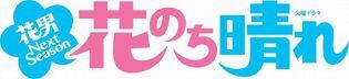 HanaNochiHare-logo.jpg