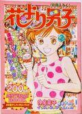 Furoku-anniversary