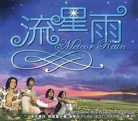 Meteor Rain Boys Over Flowers Wiki Fandom