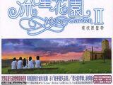 Meteor Garden II Original Soundtrack