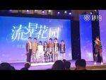 Meteor Garden 2018 Weibo - November 9, 2017 press conference (6)
