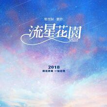 Meteor Garden 2018 Drama Boys Over Flowers Wiki Fandom