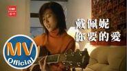 Penny Tai - Ni Yao De Ai (MV)