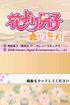 Koi-Seyo-Otome-screenshot