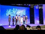Meteor Garden 2018 Weibo - November 9, 2017 press conference (4)