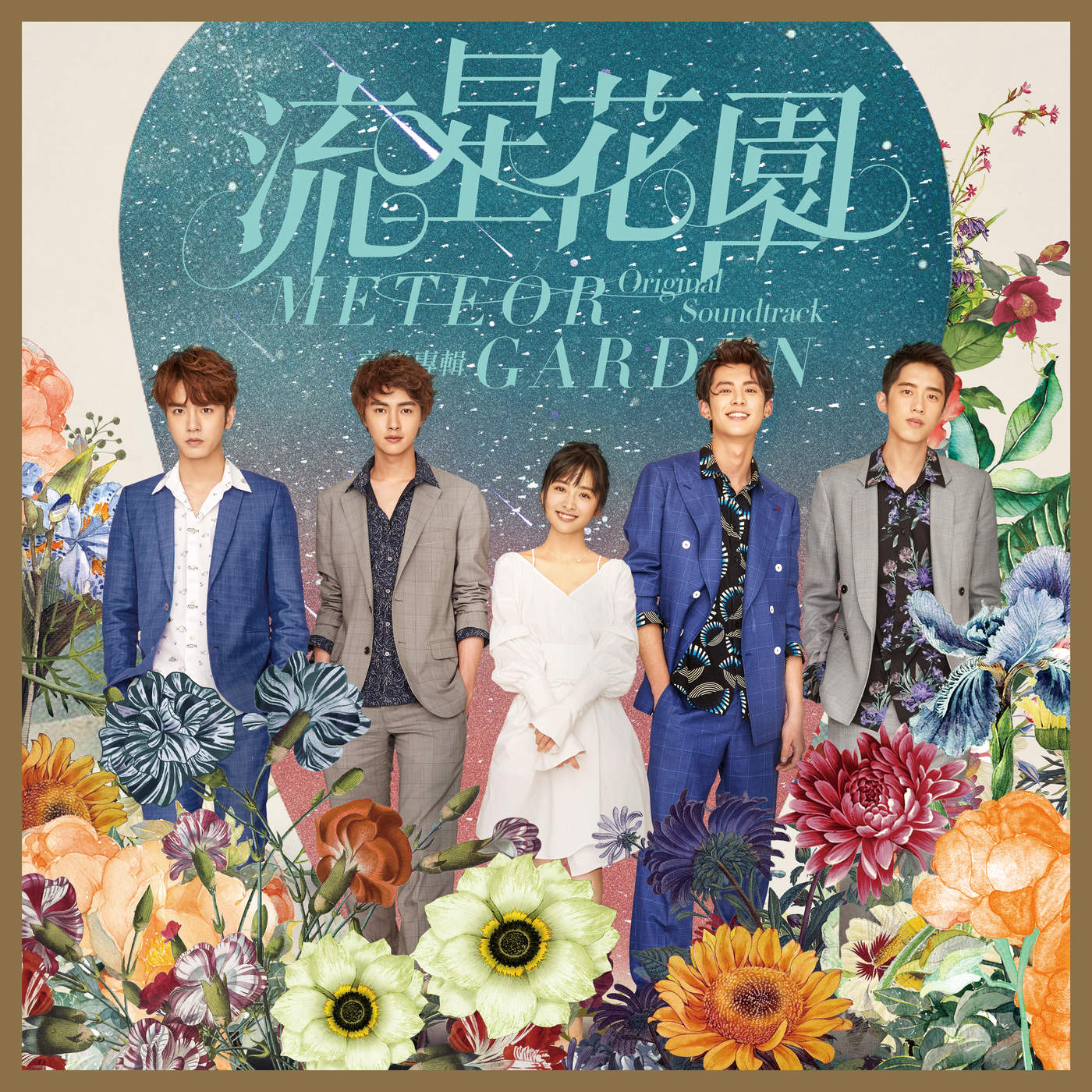 Meteor Garden Original Soundtrack 2018 Album Boys Over Flowers Wiki Fandom