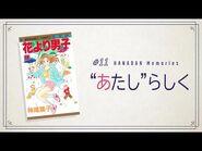 Boys Over Flowers Highlights 11 (Japanese)