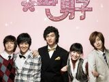 Boys Over Flowers Photo & Music Book