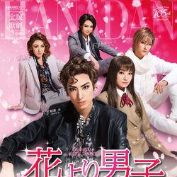 Hana Yori Dango (2019 musical)