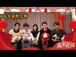 Meteor Garden 2018 Weibo - February 15, 2018