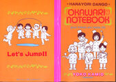 Okawari-Notebook