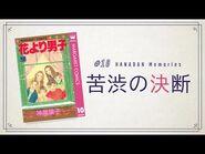 Boys Over Flowers Highlights 10 (Japanese)