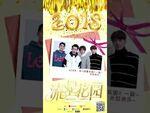 Meteor Garden 2018 Weibo - January 1, 2018