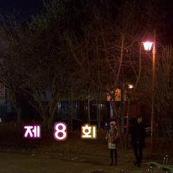Episode 8 (Korean drama)
