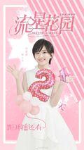 LJQ-poster