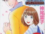 Cafe de Hanadan