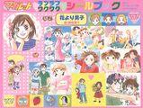 Furoku-stickers2002