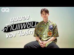 Bright x GQ Thailand (Interview)