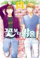 Season2-Korea14