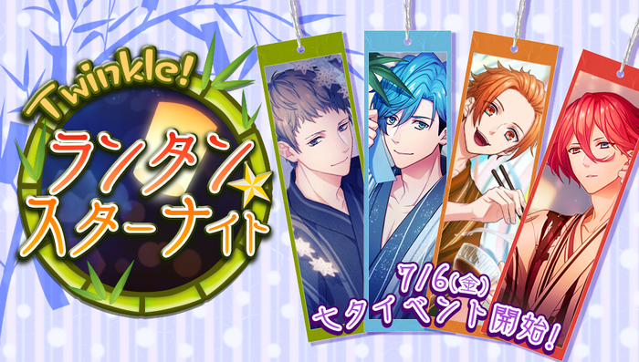 Twinkle! Lantern☆Star Night Banner.png