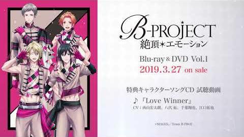 「B-PROJECT~絶頂*エモーション~」Blu-ray&DVD Vol.1 特典キャラクターソングCD 試聴動画 ♪『Love Winner』|2019.3