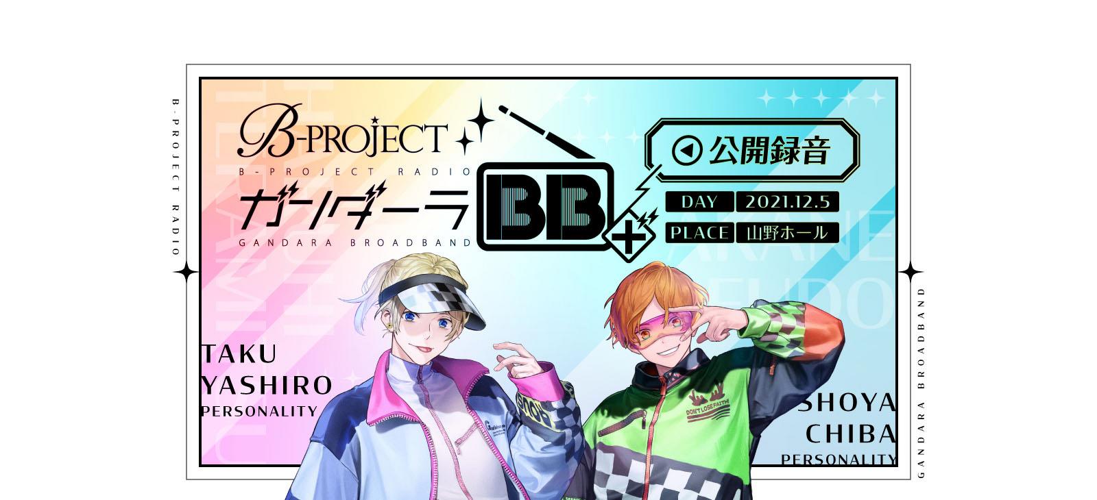 B-PROJECT 6th Anniversary GANDARA BB+ Public Recording Banner.png