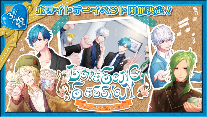 LOVE SONG SESSION Banner.png