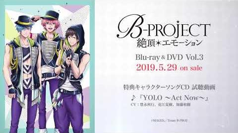 「B-PROJECT~絶頂*エモーション~」Blu-ray&DVD Vol.3 特典キャラクターソングCD 試聴動画 ♪『YOLO ~Act Now~』|2019.5