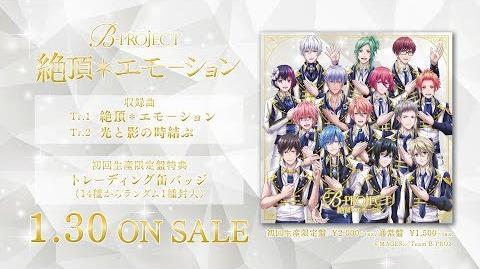 「B-PROJECT~絶頂*エモーション~」主題歌CD発売告知CM|2019.1