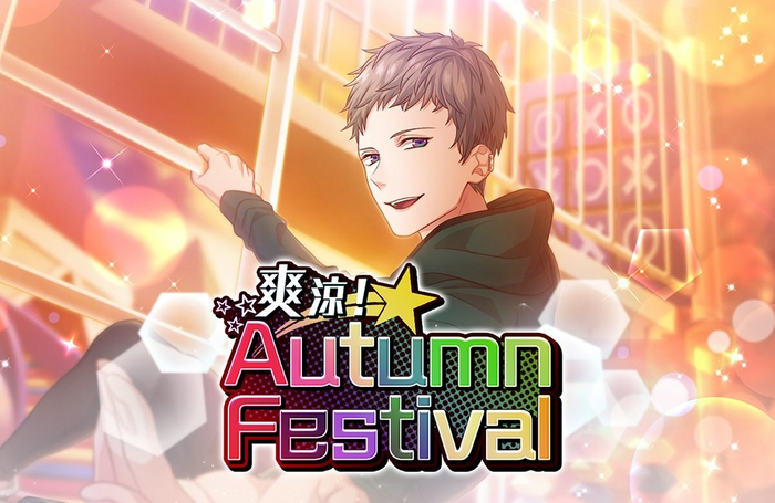 Refreshing Cool! Autumn Festival Banner.png