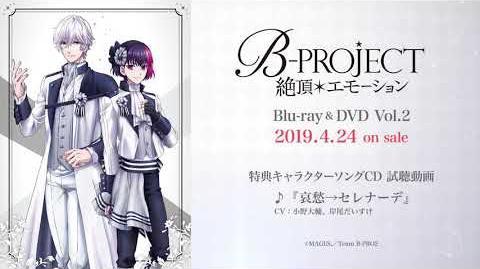 「B-PROJECT~絶頂*エモーション~」Blu-ray&DVD Vol.2 特典キャラクターソングCD 試聴動画 ♪『哀愁→セレナーデ』|2019.4
