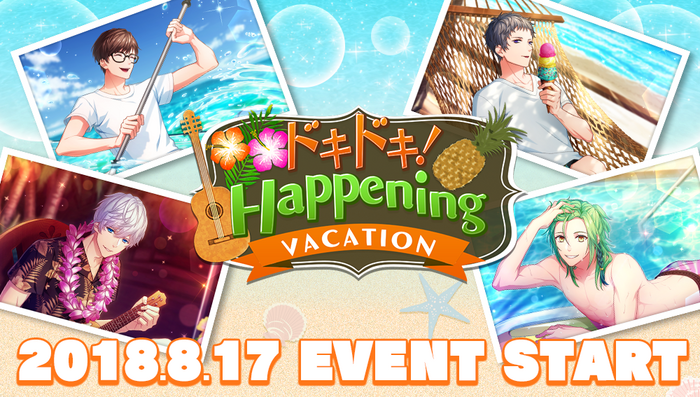 Heart Pounding! Happening VACATION Banner.png