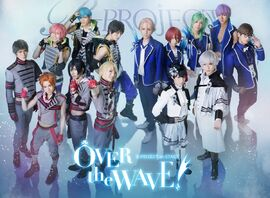 B-PROJECT on STAGE 『OVER the WAVE!』.jpg