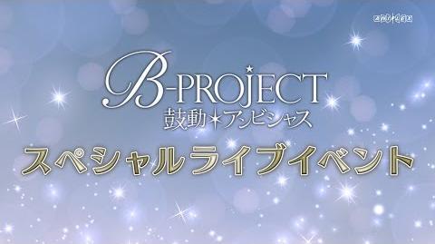 TVアニメ「B-PROJECT~鼓動*アンビシャス~」スペシャルイベント開催告知CM 2016年11月20日(日)幕張メッセ イベントホール