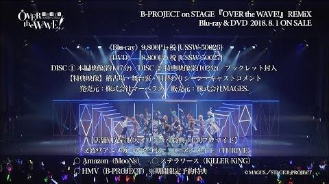 【BD&DVD CM】B-PROJECT on STAGE『OVER the WAVE!』REMiX Blu-ray&DVD
