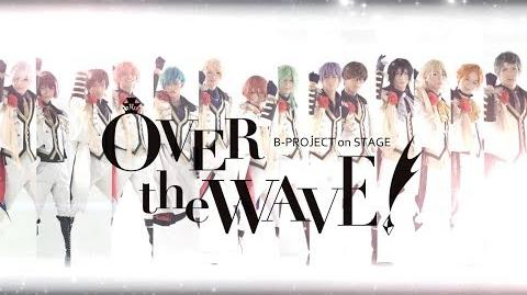 B-PROJECT on STAGE 『OVER the WAVE!』プロモーション映像