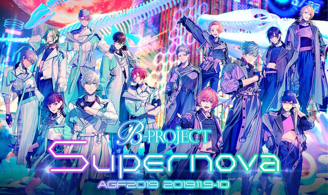 AGF 2019 Supernova Banner.png