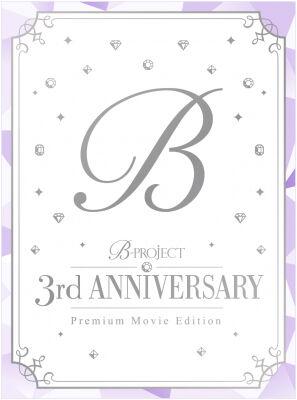 B-PROJECT 3rd Anniversary Premium Movie Edition.jpg