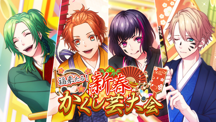 Fortune Comes! New Year Kakushi Cup Competition Banner.png
