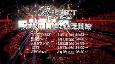 「B-PROJECT~絶頂*エモーション~」番宣CM | 2019年1月11日(金)より放送開始