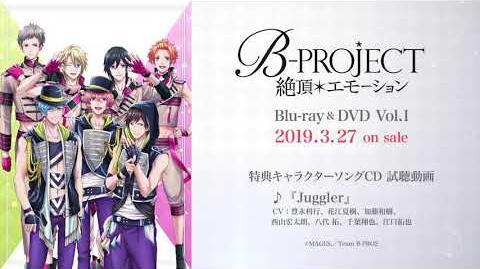 「B-PROJECT~絶頂*エモーション~」Blu-ray&DVD Vol.1 特典キャラクターソングCD 試聴動画 ♪『Juggler』|2019.3
