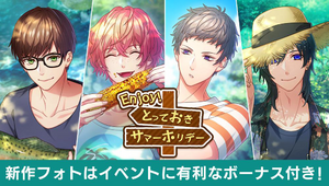 Enjoy! Special Summer Holiday Photo Top.png