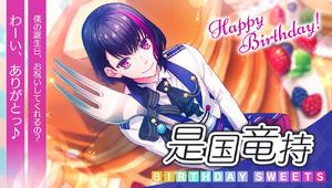 Happy Birthday Ryuji Korekuni Photo Top.png