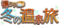 Simmering Winter Onsen Trip Series Icon.png